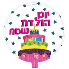 בלון מיילר 26 - יום הולדת שמח, עוגה וכוכבים