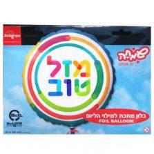 בלון מיילר 26 - עברית מזל טוב עיגולים