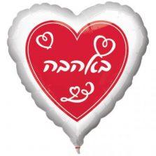 בלון באהבה 26 2